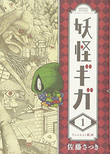 妖怪ギガ (1) (少年サンデーコミックス)