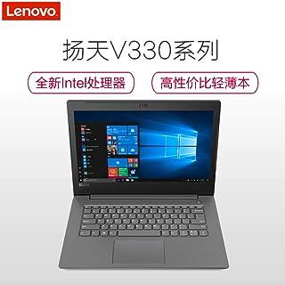 联想扬天V330 14英寸商务笔记本电脑(I5-8250 4G 512G固态 2G独显 高清 win10)+jiangzhe鼠标垫【赠电脑包加鼠标】