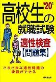 高校生の就職試験 適性検査問題集 '20年版
