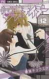 電撃デイジー (12) (Betsucomiフラワーコミックス)