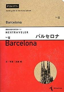 NEXTRAVELER(ネクストラベラー) vol.02 バルセロナ (素敵な星の旅行ガイド)