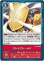 デジモンカードゲーム BT1-095 ブレイブシールド R