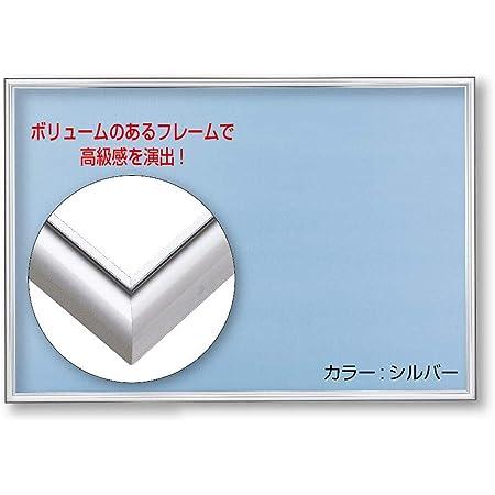 アルミ製パズルフレーム フラッシュパネル シルバー(51×73.5cm)