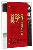 首映:见证中国电影十年