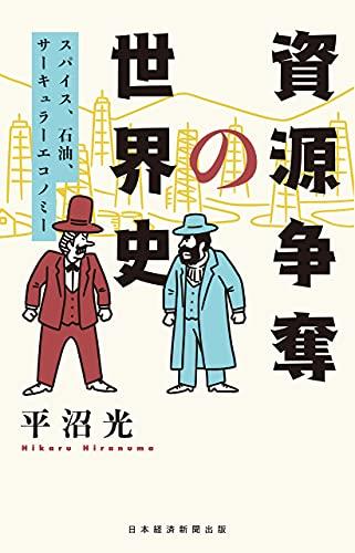 資源争奪の世界史 スパイス、石油、サーキュラーエコノミー (日本経済新聞出版)