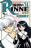 境界のRINNE(31) (少年サンデーコミックス)の画像