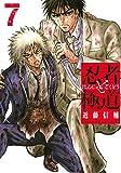 忍者と極道(7) (モーニング KC)