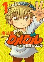 魔法陣グルグル 新装版 (1) (ガンガンコミックスONLINE)