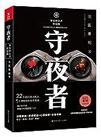 Shou Ye Zhe: Zui an Zhong Jie Zhe de Jue Xing
