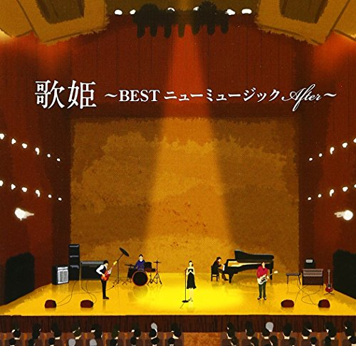 歌姫~BEST ニューミュージック After~の拡大画像