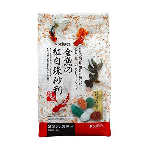 スドー 金魚の紅白珠砂利 2kg