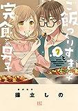 ご飯つくりすぎ子と完食系男子 (7) 【電子限定おまけ付き】 (バーズコミックス)