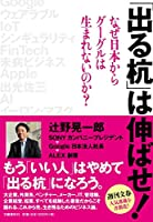 「出る杭」は伸ばせ!  なぜ日本からグーグルは生れないのか?