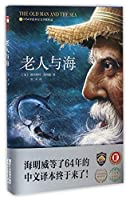 The Old Man and The Sea 7533947355 Book Cover