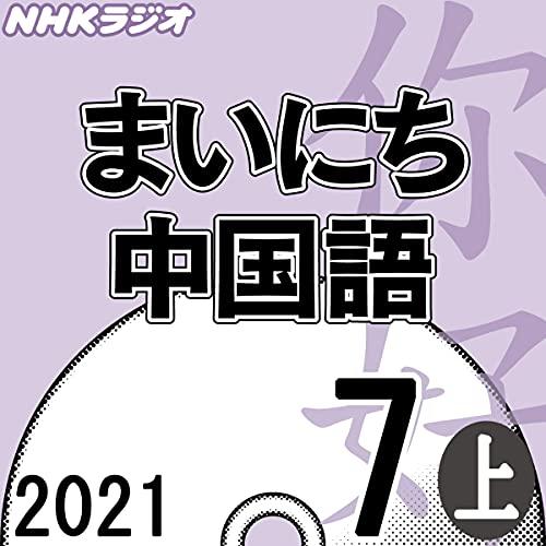 『NHK まいにち中国語 2021年7月号 上』のカバーアート