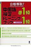 合格奪取! 中国語検定準1級・1級トレーニングブック 一次筆記問題編