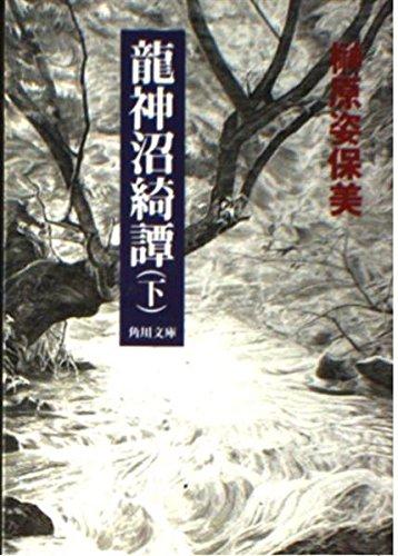龍神沼綺譚〈下〉 (角川文庫)の詳細を見る