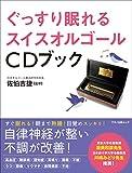 ぐっすり眠れるスイスオルゴールCDブック (自律神経が整い、心身の不調が改善! CD付き……