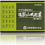 【指定第2類医薬品】御嶽山風邪薬 22包 ×2