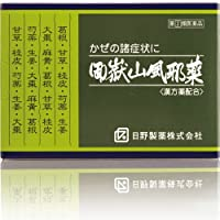 【指定第2類医薬品】御嶽山風邪薬 10包