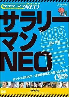 謎のホームページ サラリーマンNEO 2005 青盤 [DVD]