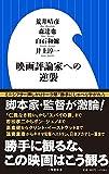 映画評論家への逆襲 (小学館新書 あ 10-1)