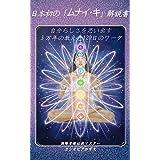 日本初の「ムナイ・キ」解説書: 自分らしさを思い出す3万年の教えと120日のワーク