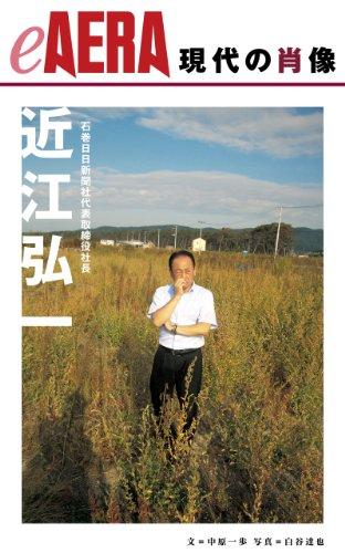 現代の肖像 近江弘一 eAERAの詳細を見る