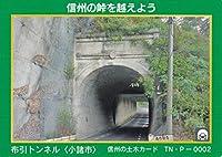 信州 トンネルカード土木カード/長野県 小諸市布引トンネル(マンホールカードタイプ)
