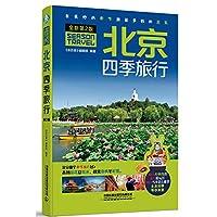 北京四季旅行(全新第2版)