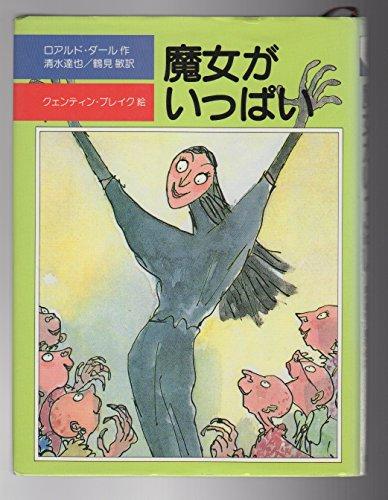 魔女がいっぱい (児童図書館・文学の部屋)の詳細を見る