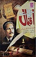 Kulliyat E Iqbal Urdu(Art Paper)