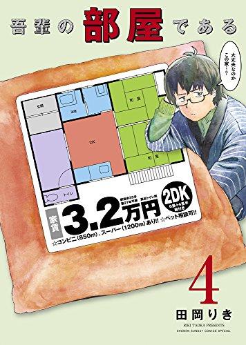 吾輩の部屋である (4) (ゲッサン少年サンデーコミックス) - 田岡 りき