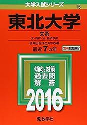 東北大学(文系) (2016年版大学入試シリーズ)・赤本・過去問