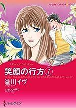 表紙: 笑顔の行方 1 (ハーレクインコミックス) | 瀧川 イヴ
