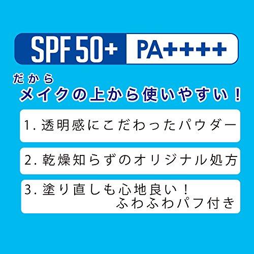 プライバシーUVフェイスパウダー50フォープラス3.5g
