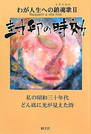 封印の時効―わが人生への鎮魂歌(レクイエム)〈2〉私の昭和三十年代どん底に光が見えた時