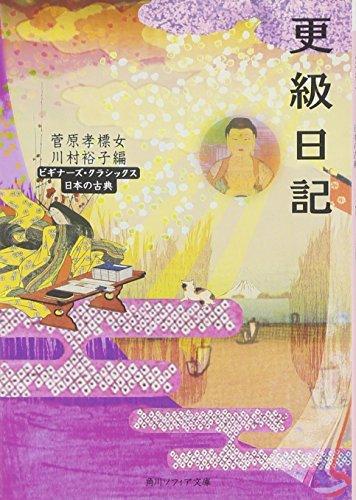 更級日記 ビギナーズ・クラシックス 日本の古典 (角川ソフィア文庫―ビギナーズ・クラシックス)