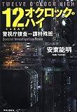 12オクロック・ハイ - 警視庁捜査一課特殊班