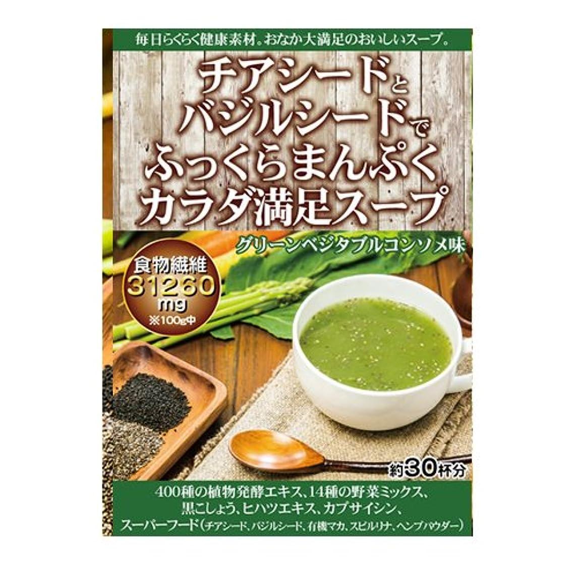 脚フルーツ野菜年齢チアシードとバジルシードでふっくらまんぷくカラダ満足スープ(グリーンベジタブルコンソメ味)