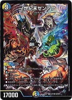 デュエルマスターズDMEX-01/ゴールデン・ベスト/DMEX-01/27/SR/[2007]世紀末ゼンアク