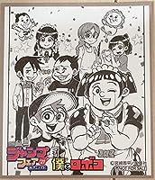 ジャンプフェア in アニメイト2021 特典 ミニ色紙 僕とロボコ