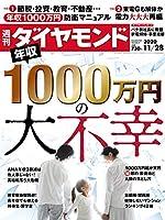 週刊ダイヤモンド 2020年 11/28号 [雑誌] (年収1000万円の大不幸)
