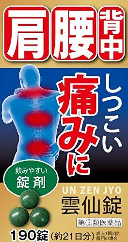 摩耶堂製薬 雲仙錠 190錠 2箱セット 摩耶堂製薬 肩こり 腰痛 背中痛