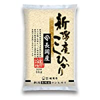 新潟 長岡産コシヒカリ 5kg 厳選産地米