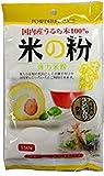 幸田商店 国内産 米の粉 150g