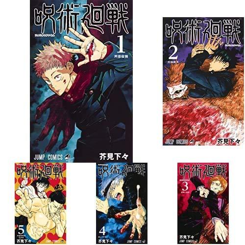 呪術廻戦 1-14巻 新品セット