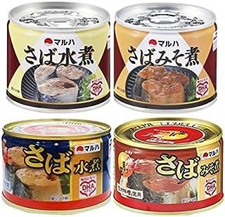 人気 サバ缶 4種 各 5個セット ( 合計20個 )