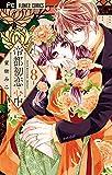 帝都初恋心中(8) (フラワーコミックス)