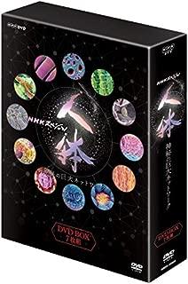 NHKスペシャル 人体 神秘の巨大ネットワーク DVDBOX